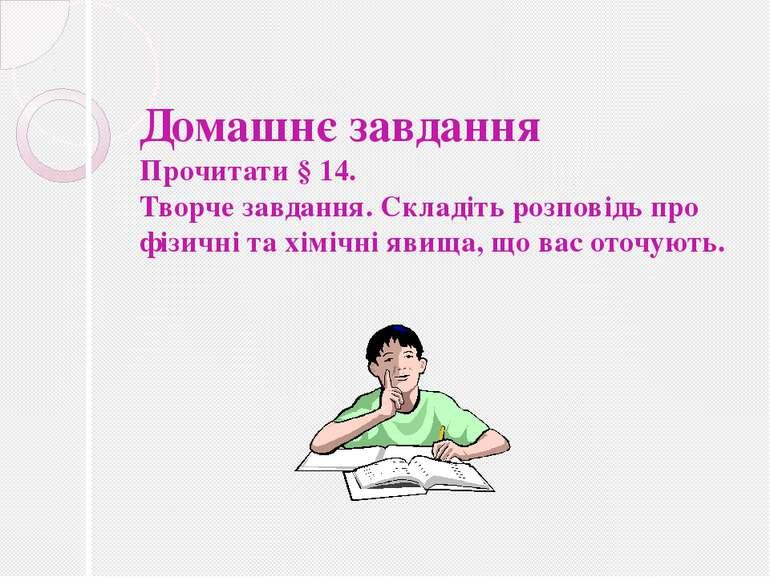 Домашнє завдання Прочитати § 14. Творче завдання. Складіть розповідь про фізи...
