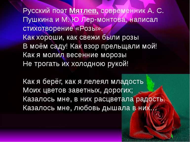 Русский поэт Мятлев, современник А. С. Пушкина и М. Ю Лер-монтова, написал ст...