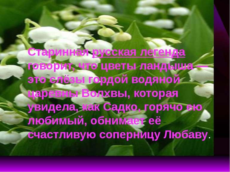 Старинная русская легенда говорит, что цветы ландыша — это слёзы гордой водян...