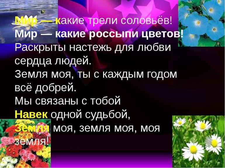 Мир — какие трели соловьёв! Мир — какие россыпи цветов! Раскрыты настежь для ...