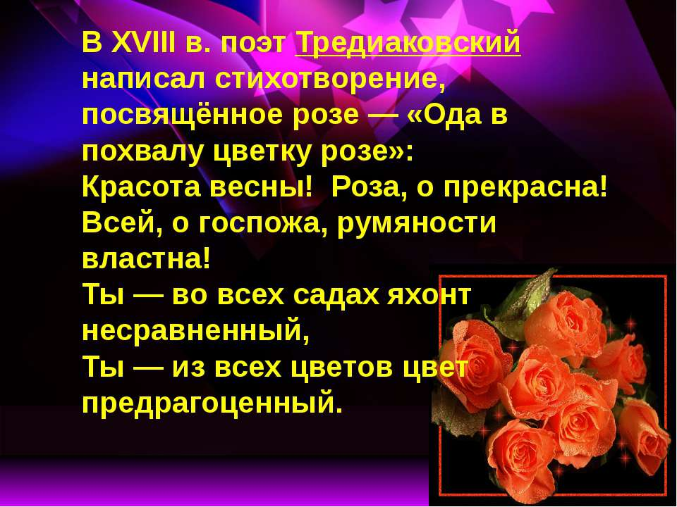 В ХVІІІ в. поэт Тредиаковский написал стихотворение, посвящённое розе — «Ода ...