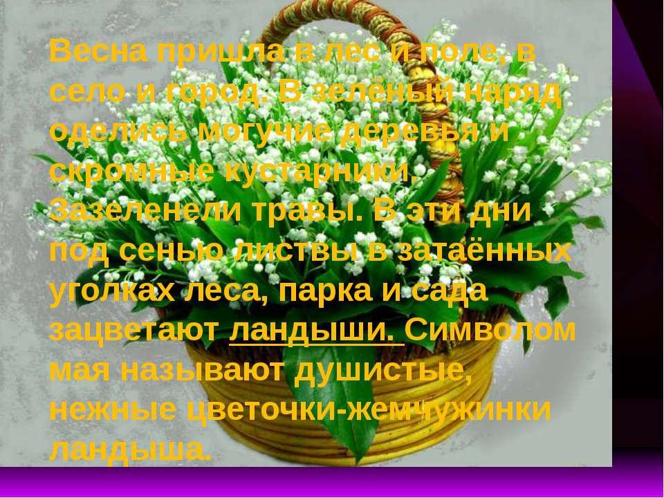 Весна пришла в лес и поле, в село и город. В зелёный наряд оделись могучие де...