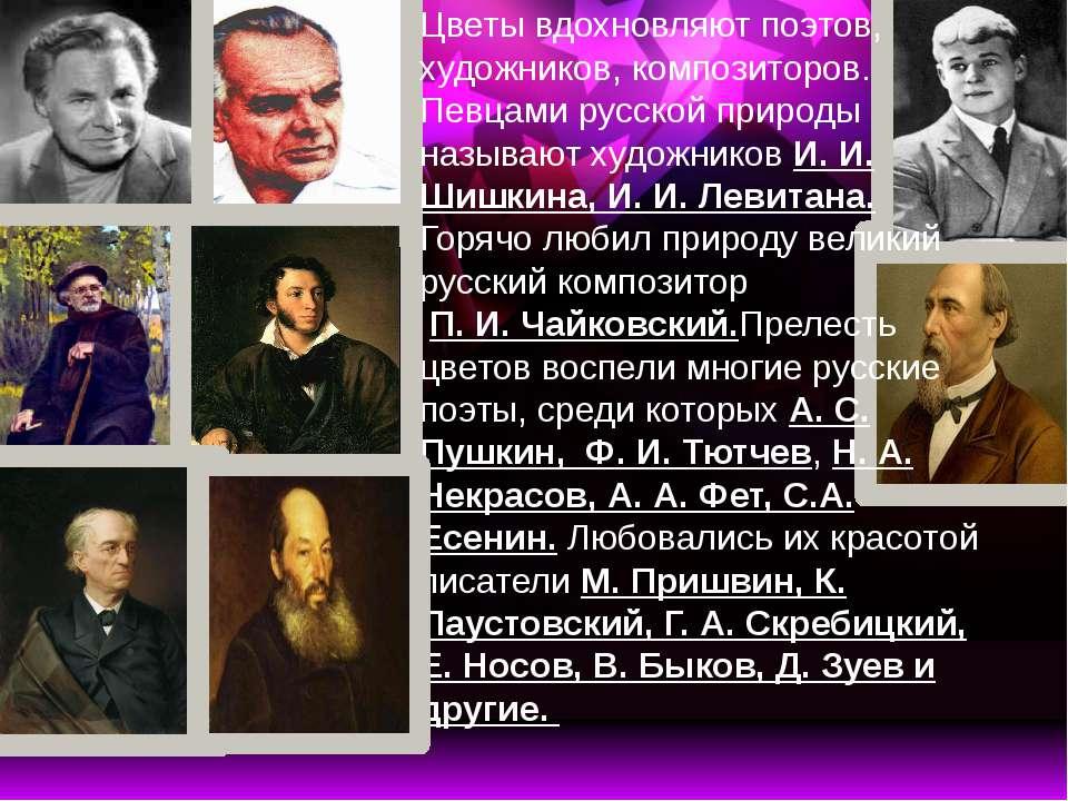 Цветы вдохновляют поэтов, художников, композиторов. Певцами русской природы н...