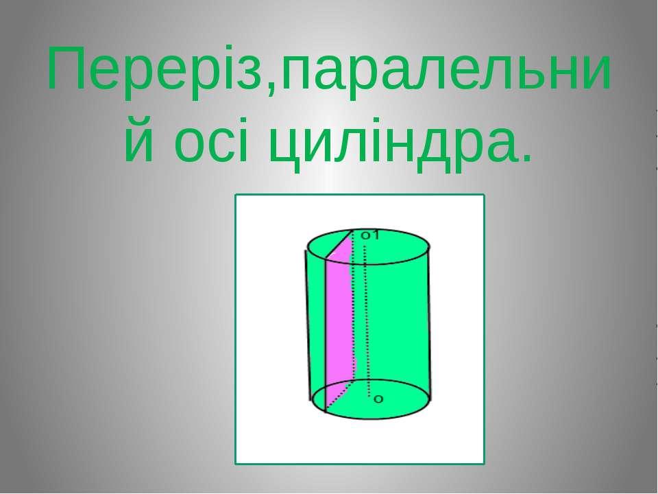 Переріз,паралельний осі циліндра.