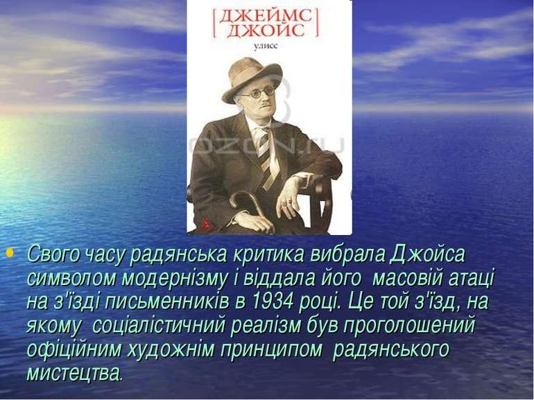Свого часу радянська критика вибрала Джойса символом модернізму і віддала йог...