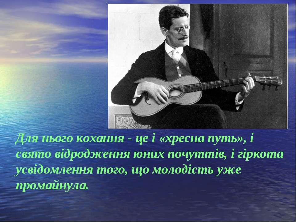 Для нього кохання - це і «хресна путь», і свято відродження юних почуттів, і ...