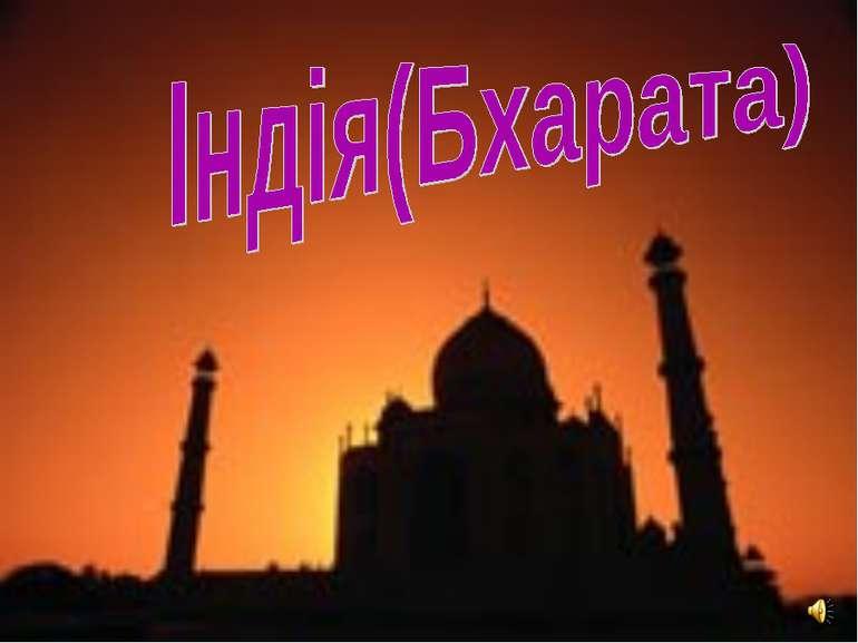 Індія(Бхарата)