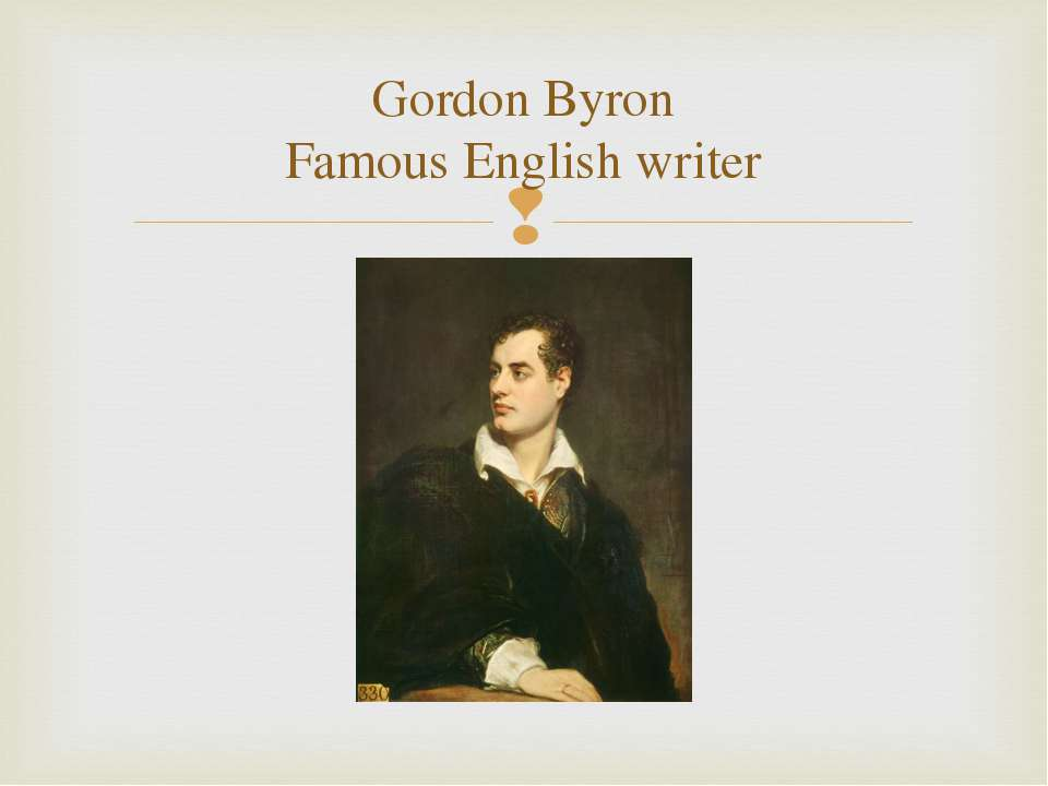 Gordon Byron Famous English writer
