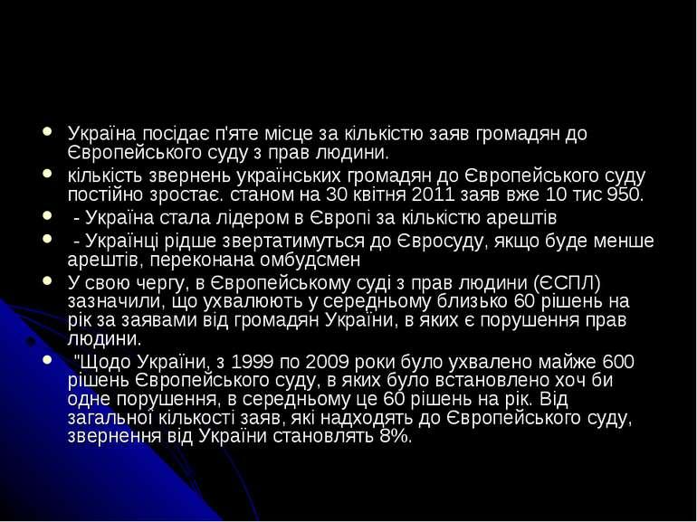 Україна посідає п'яте місце за кількістю заяв громадян до Європейського суду ...