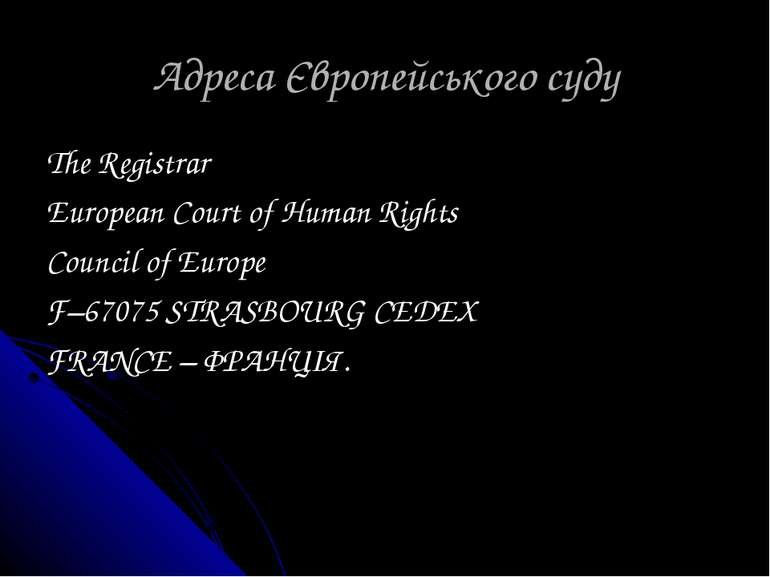Адреса Європейського суду The Registrar European Court of Human Rights Counci...
