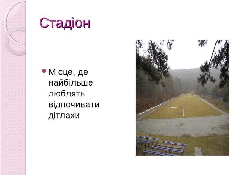 Стадіон Місце, де найбільше люблять відпочивати дітлахи
