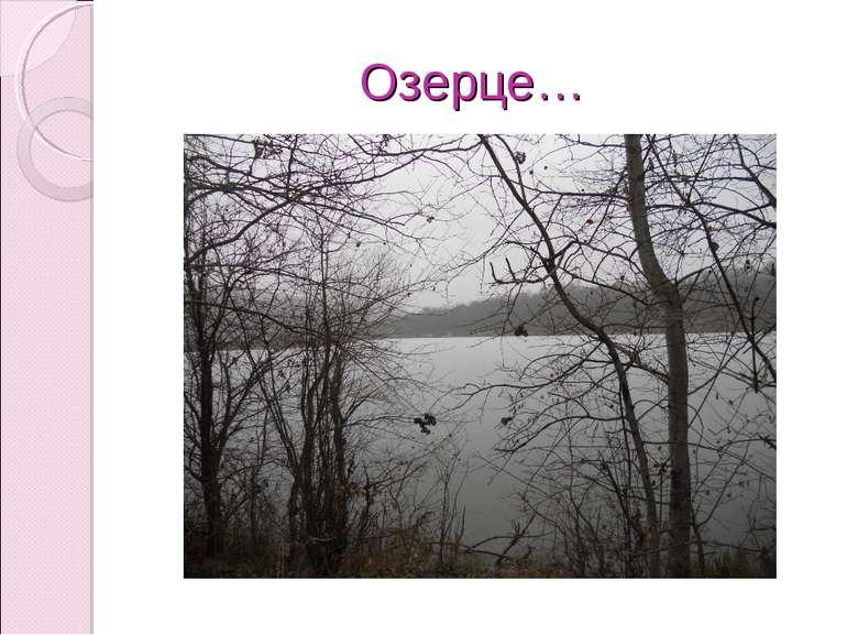 Озерце…