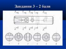 Завдання 3 – 2 бали