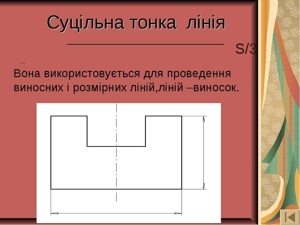 Вона використовується для проведення виносних і розмірних ліній,ліній –виносо...