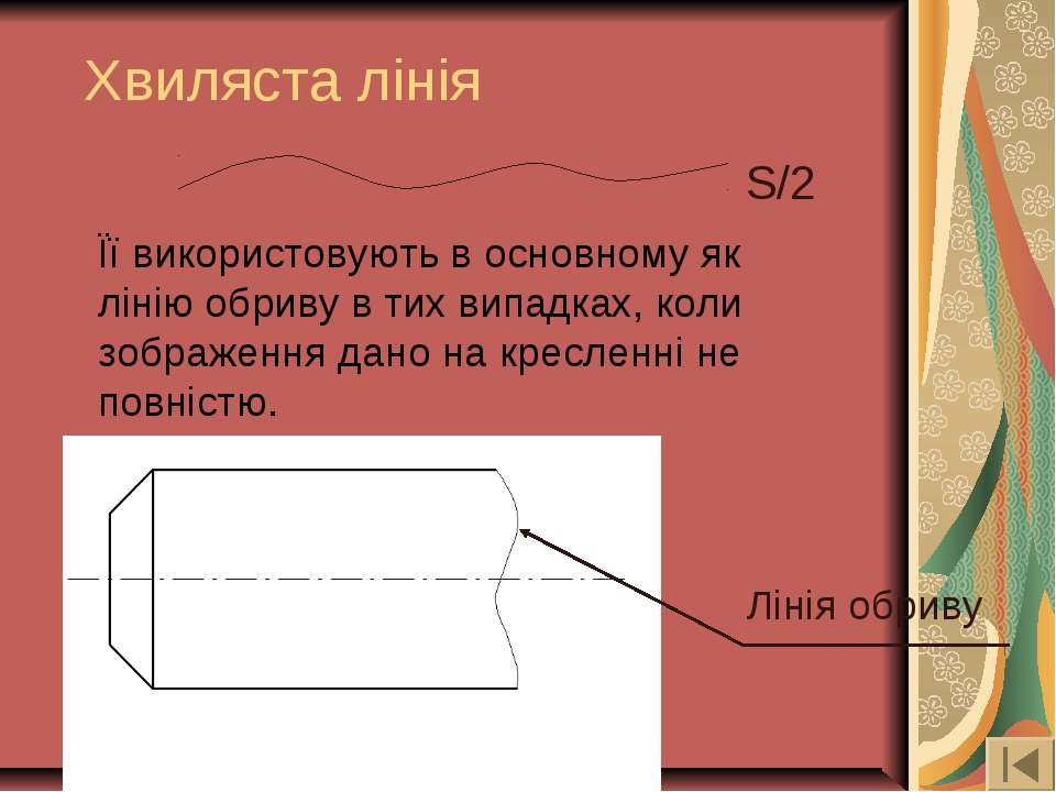 Хвиляста лінія Її використовують в основному як лінію обриву в тих випадках, ...