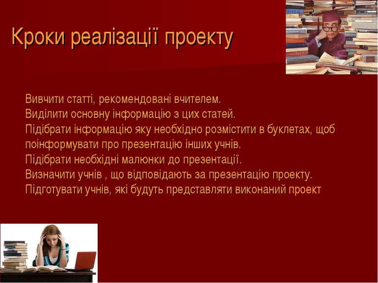 Кроки реалізації проекту Вивчити статті, рекомендовані вчителем. Виділити осн...