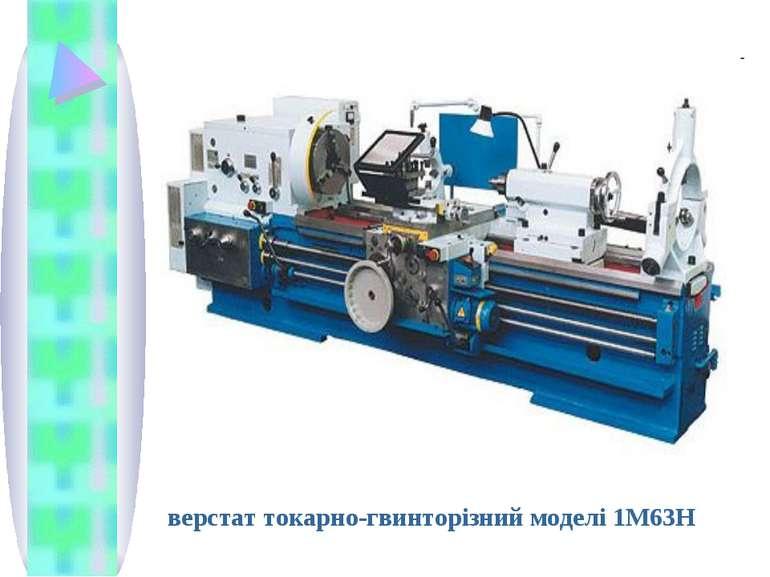 верстат токарно-гвинторізний моделі 1М63Н