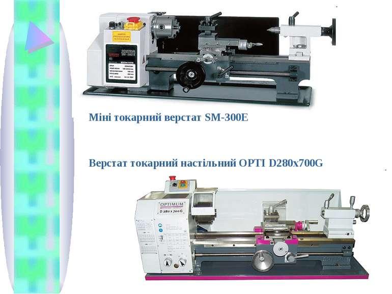 Міні токарний верстат SM-300E Верстат токарний настільний ОРТІ D280x700G