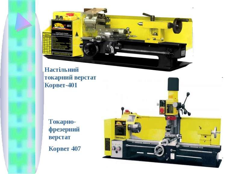 Настільний токарний верстат Корвет-401 Токарно-фрезерний верстат Корвет 407