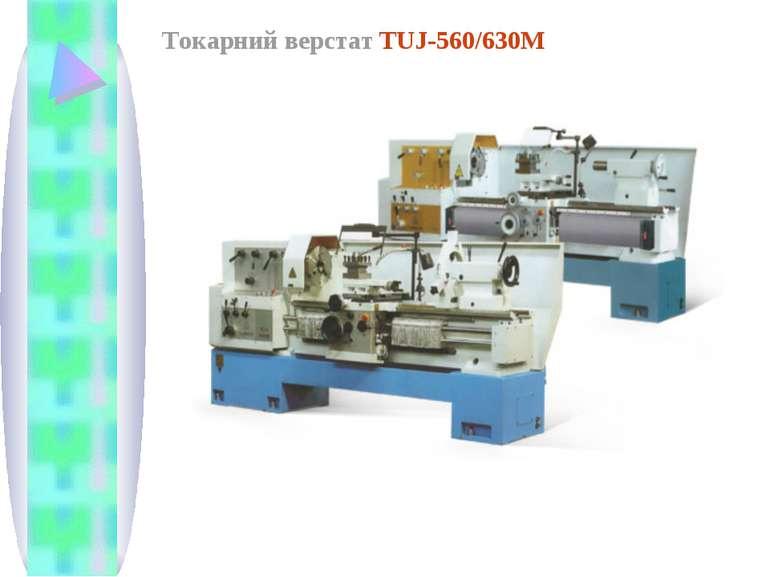 Токарний верстат TUJ-560/630M ...