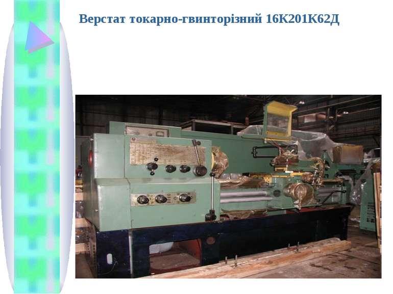 Верстат токарно-гвинторізний 16К201К62Д
