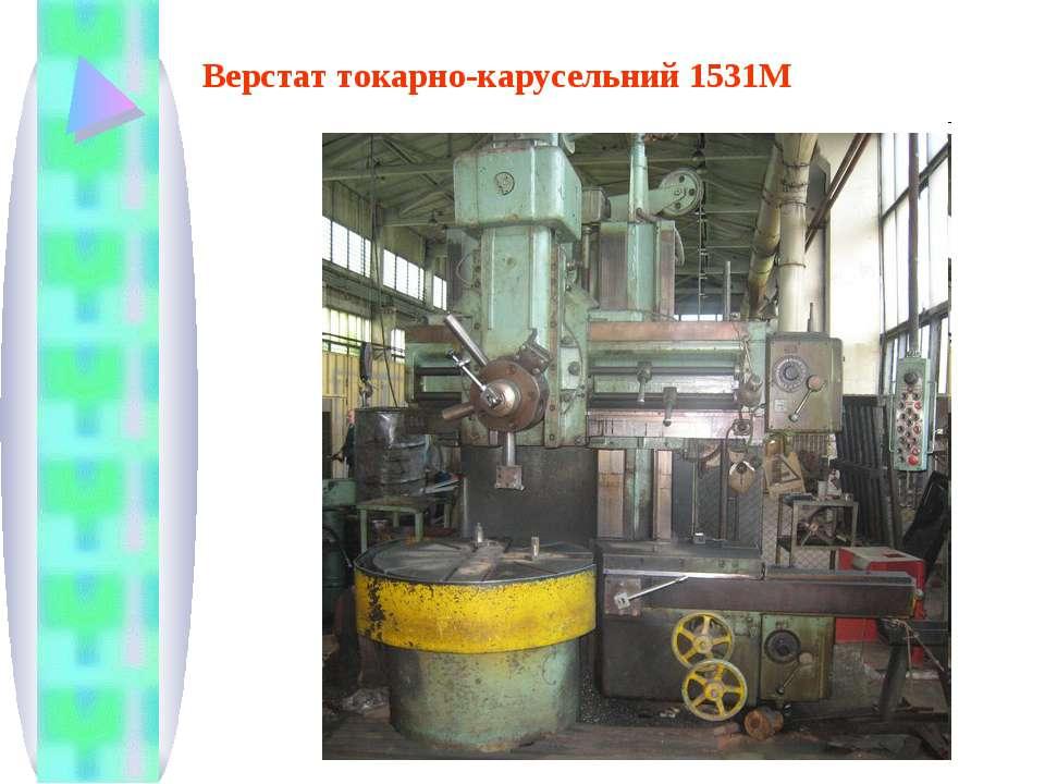 Верстат токарно-карусельний 1531М