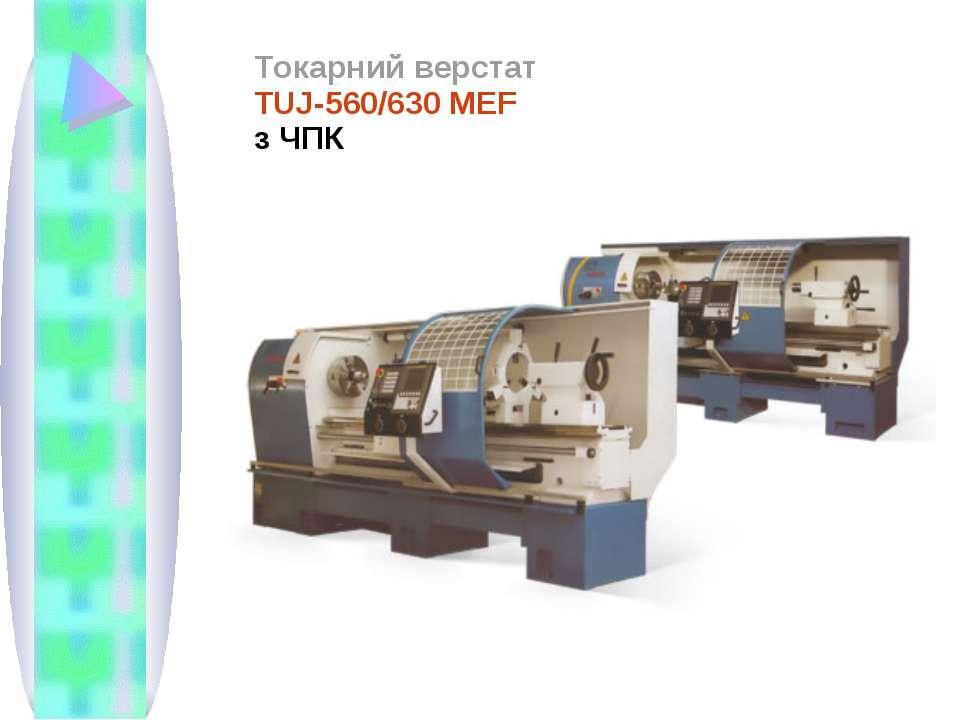 Токарний верстат TUJ-560/630 MEF з ЧПК ...