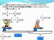 Використовуючи малюнок, знайдіть відстань яка буде між об'єктами через одну г...