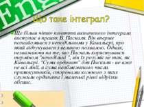 Ще більш чітко поняття визначеного інтеграла виступає в працях Б. Паскаля. Ві...