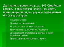 Далі юристи коментують ст.. 165 Сімейного кодексу, в якій вказані особи, що м...