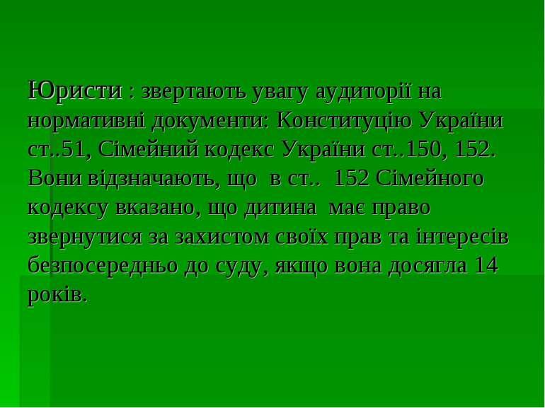 Юристи : звертають увагу аудиторії на нормативні документи: Конституцію Украї...