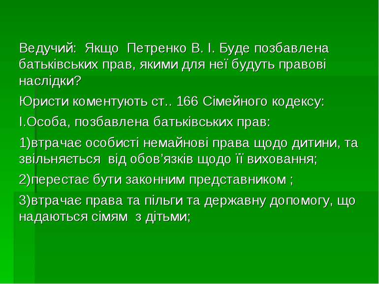 Ведучий: Якщо Петренко В. І. Буде позбавлена батьківських прав, якими для неї...