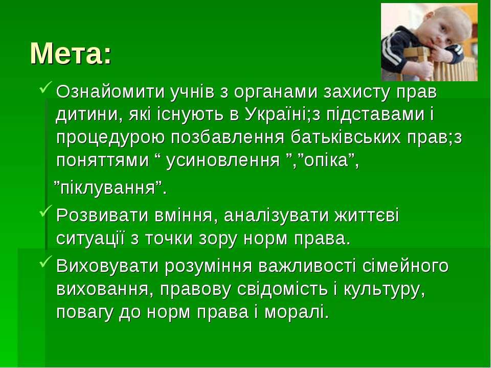 Мета: Ознайомити учнів з органами захисту прав дитини, які існують в Україні;...