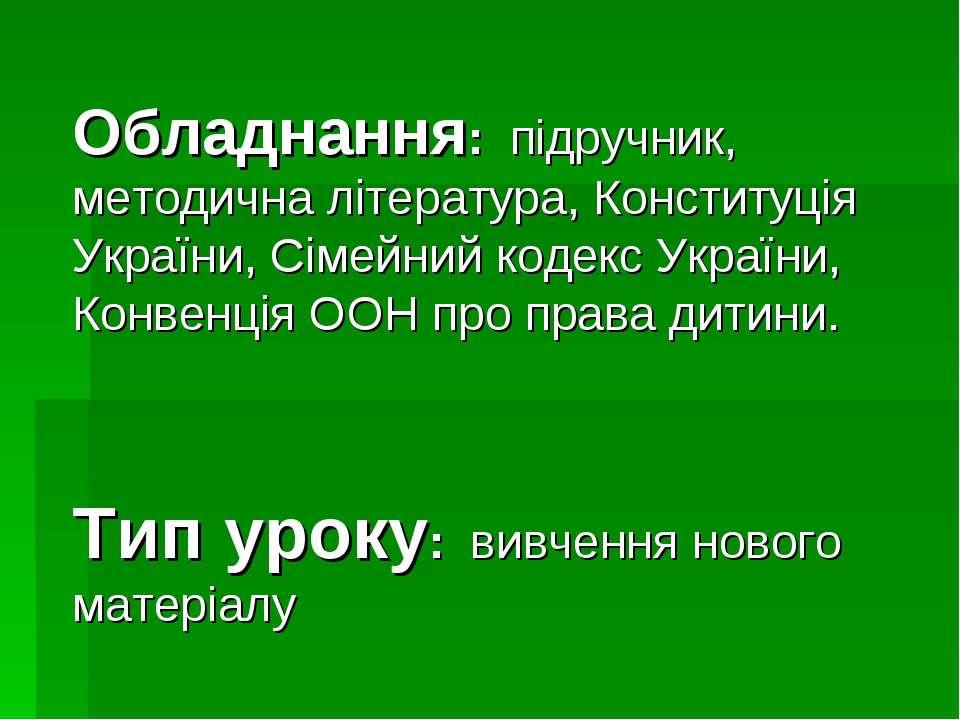 Обладнання: підручник, методична література, Конституція України, Сімейний ко...