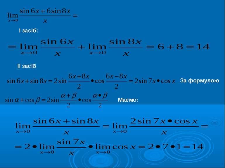 І засіб: ІІ засіб За формулою Маємо: