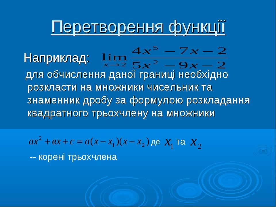 Перетворення функції Наприклад: для обчислення даної границі необхідно розкла...