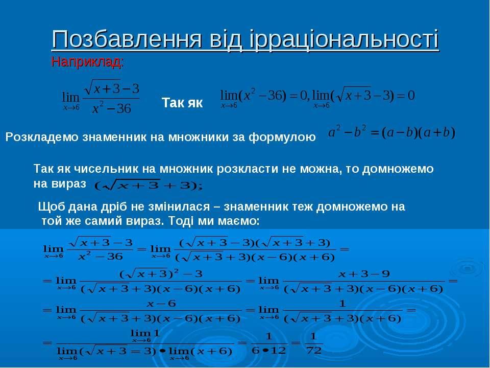 Позбавлення від ірраціональності Наприклад: Так як Розкладемо знаменник на мн...