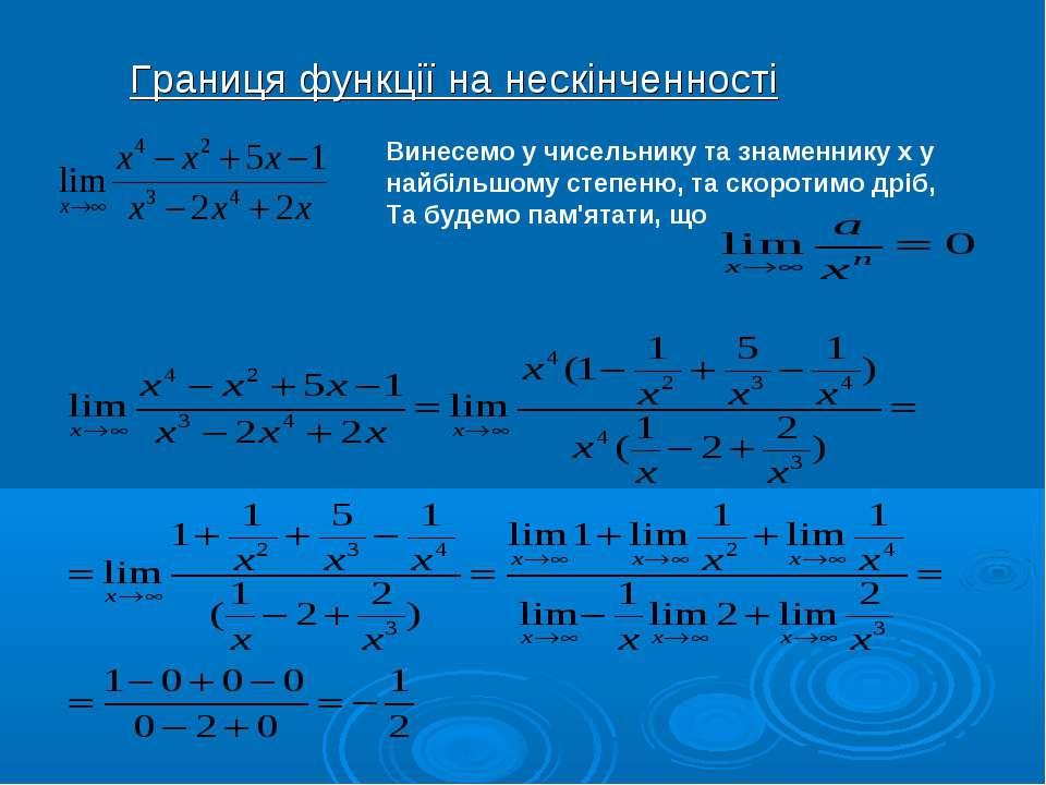 Границя функції на нескінченності Винесемо у чисельнику та знаменнику х у най...