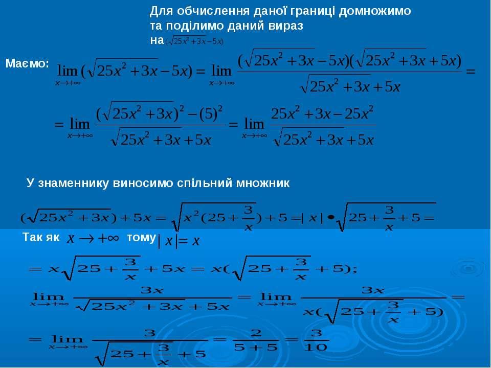 Для обчислення даної границі домножимо та поділимо даний вираз на Маємо: У зн...