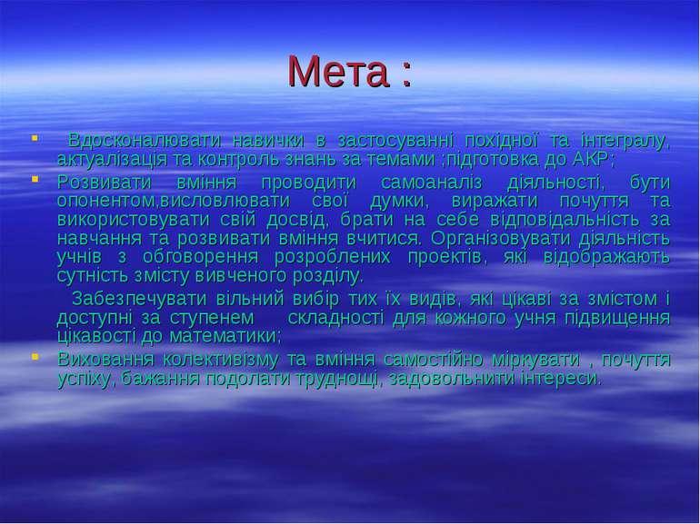 Мета : Вдосконалювати навички в застосуванні похідної та інтегралу, актуаліза...