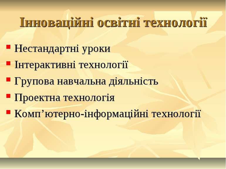 Інноваційні освітні технології Нестандартні уроки Інтерактивні технології Гру...