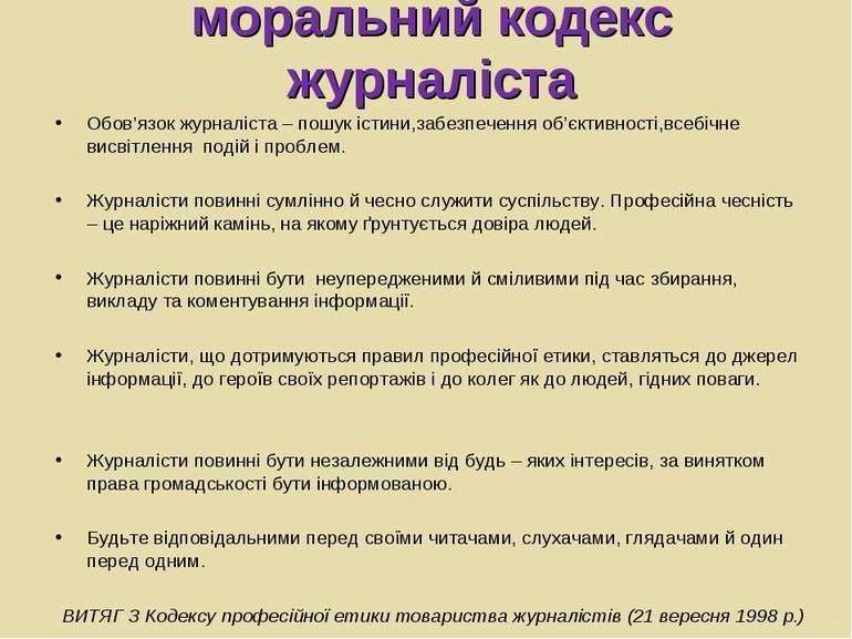 моральний кодекс журналіста Обов'язок журналіста – пошук істини,забезпечення ...