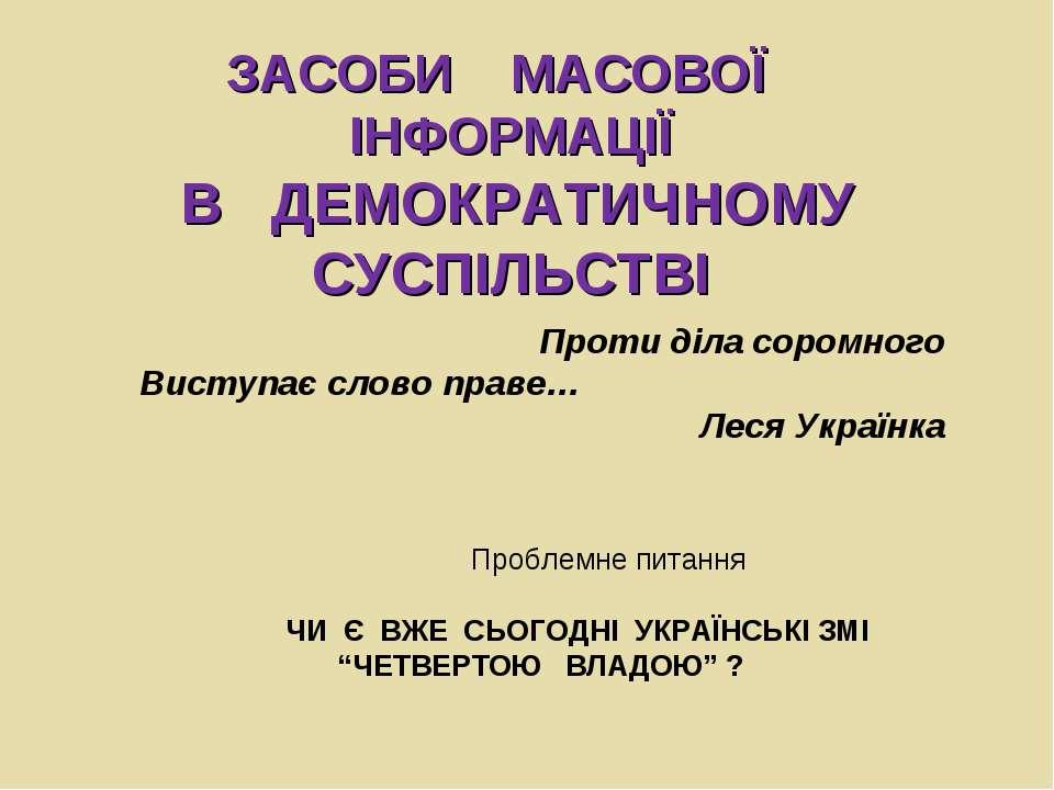 ЗАСОБИ МАСОВОЇ ІНФОРМАЦІЇ В ДЕМОКРАТИЧНОМУ СУСПІЛЬСТВІ Проти діла соромного В...