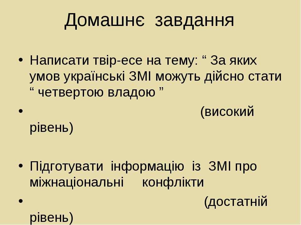 """Домашнє завдання Написати твір-есе на тему: """" За яких умов українські ЗМІ мож..."""