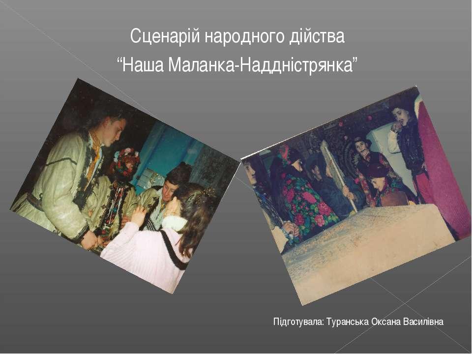 """Сценарій народного дійства """"Наша Маланка-Наддністрянка"""" Підготувала: Туранськ..."""