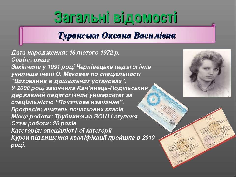 Дата народження: 16 лютого 1972 р. Освіта: вища Закінчила у 1991 році Черніве...