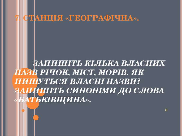 7. СТАНЦІЯ «ГЕОГРАФІЧНА». ЗАПИШІТЬ КІЛЬКА ВЛАСНИХ НАЗВ РІЧОК, МІСТ, МОРІВ. ЯК...