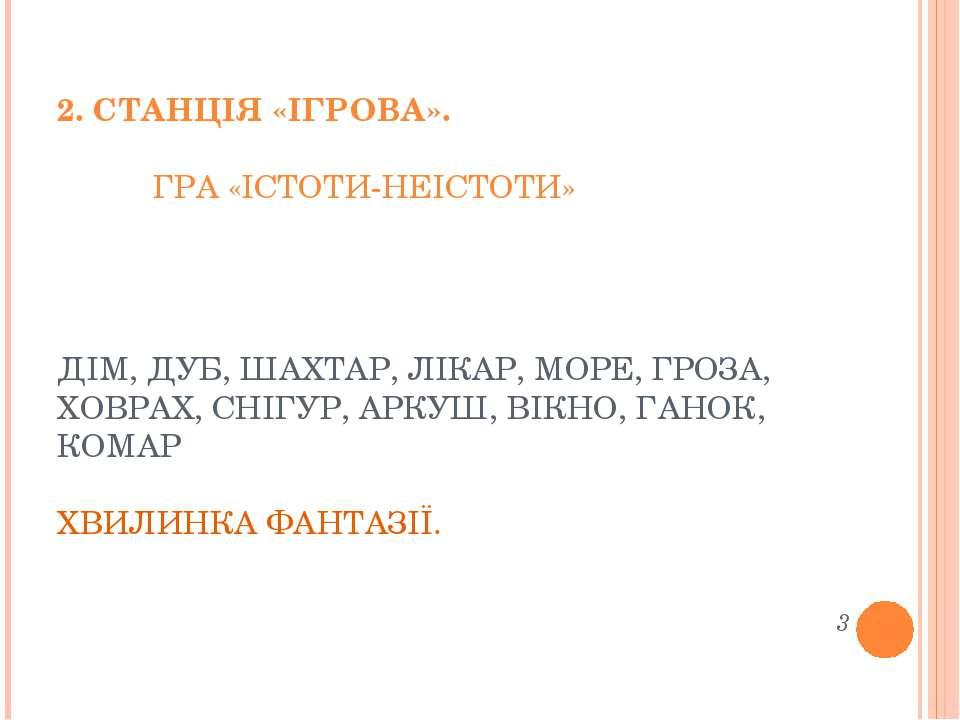 2. СТАНЦІЯ «ІГРОВА». ГРА «ІСТОТИ-НЕІСТОТИ» ДІМ, ДУБ, ШАХТАР, ЛІКАР, МОРЕ, ГРО...