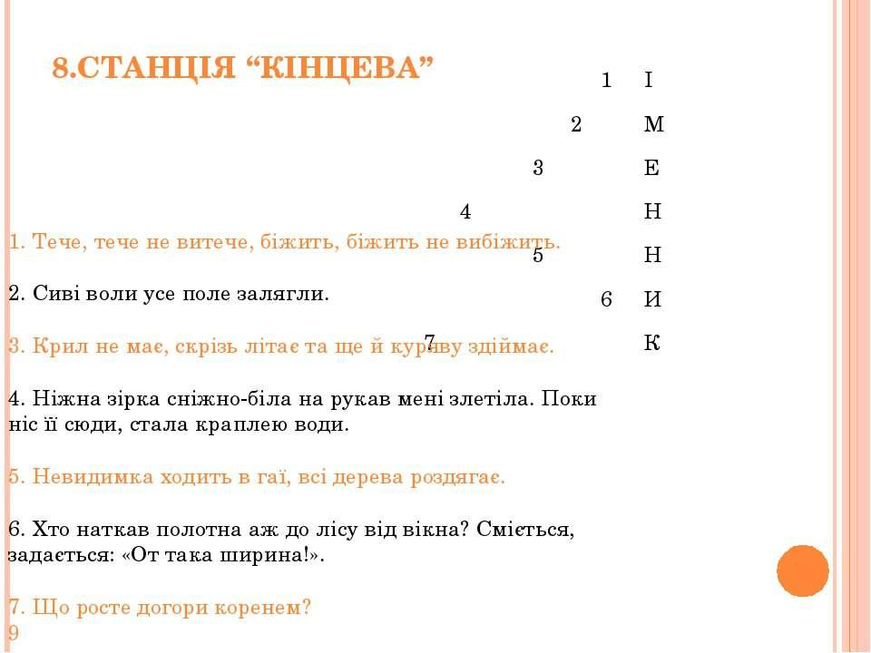 """8.СТАНЦІЯ """"КІНЦЕВА"""" 1. Тече, тече не витече, біжить, біжить не вибіжить. 2. С..."""