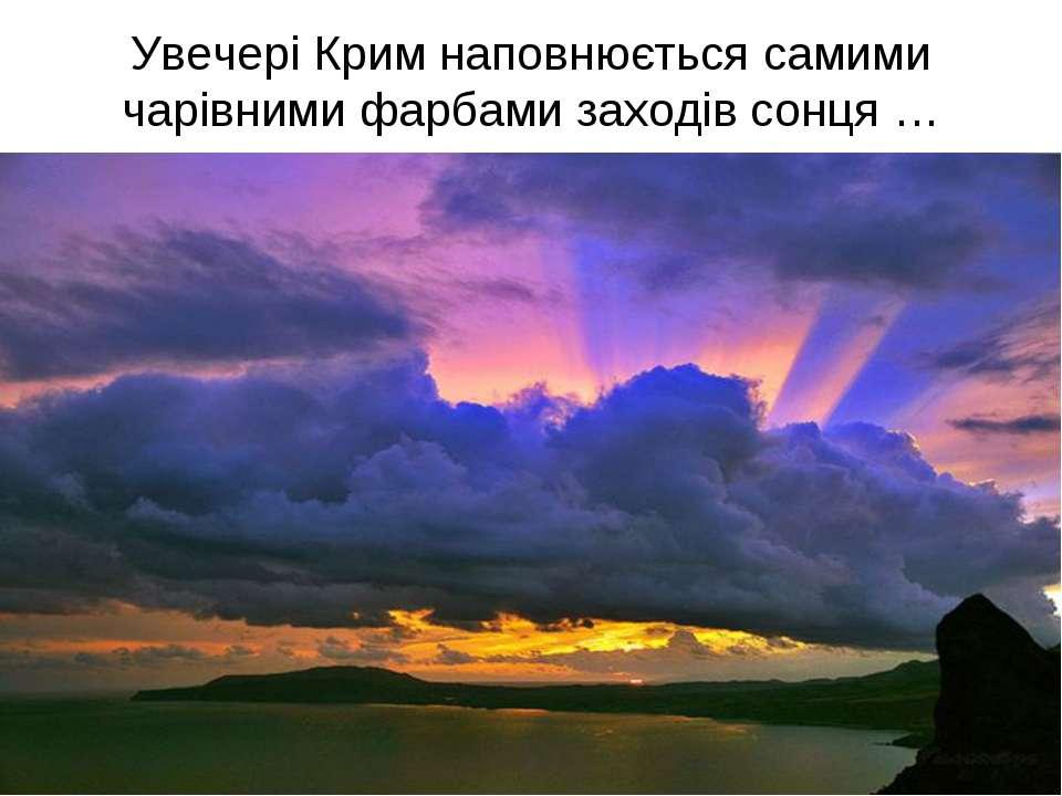 Увечері Крим наповнюється самими чарівними фарбами заходів сонця …